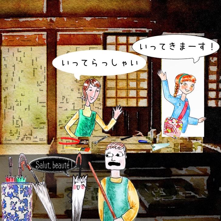 Ittekimasu ! Itterasshai ! Une scène typique du matin au Japon
