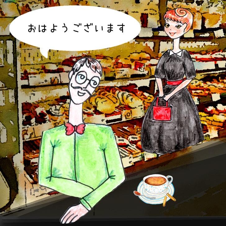 Comment dit-on bonjour en japonais
