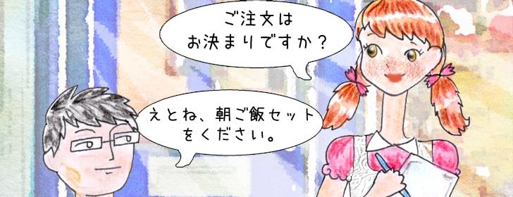 Cléa prends les commandes en japonais