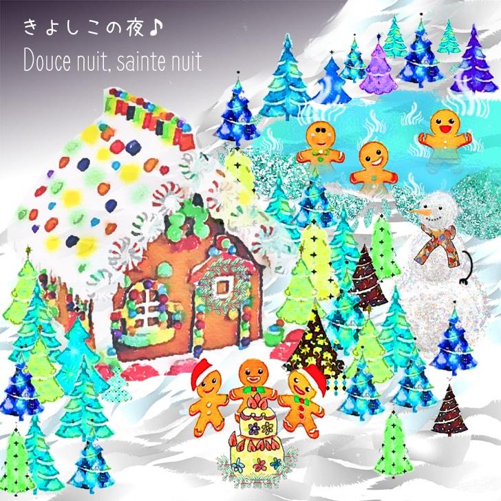 Chant de Noël — Douce nuit, sainte nuit en japonais