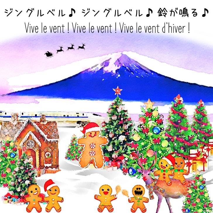 Chant de Noël — Vive le vent d'hiver en japonais