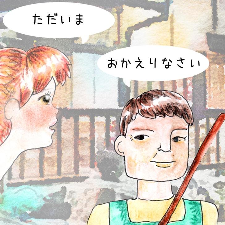 Cléa dit bonjour à Yamanaka san qui lui souhaite la bienvenue