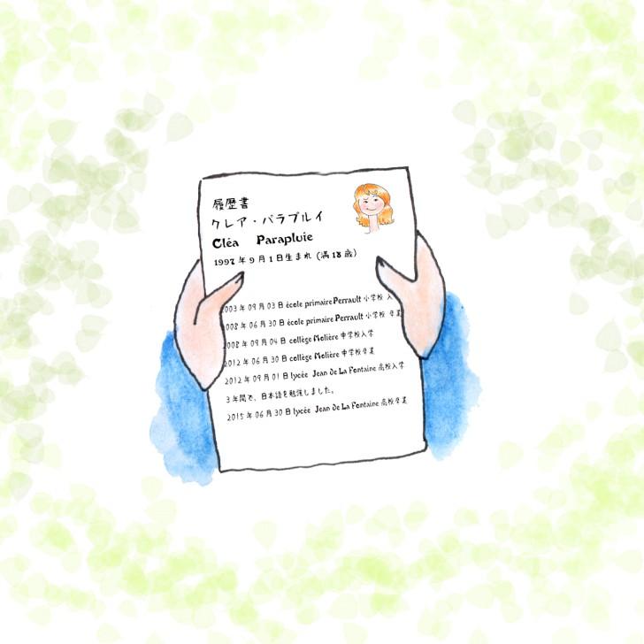 CV japonais pour travailler au Japon