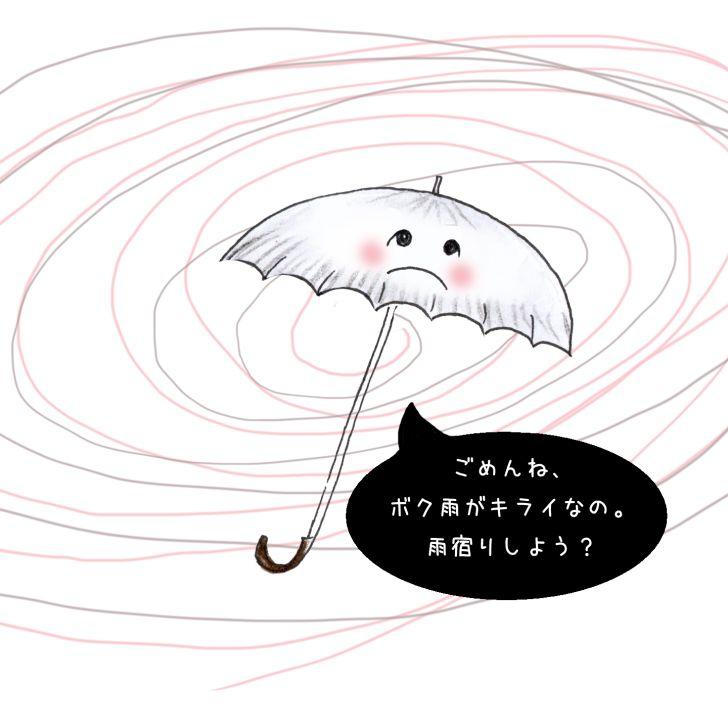 Le kasa-obake veut s'abriter de la pluie