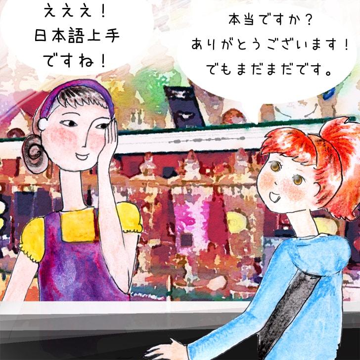 La boulangère s'extasie devant le japonais de la touriste