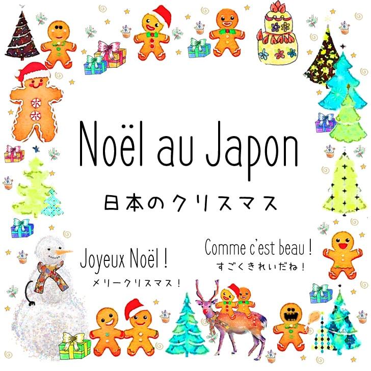 Noël au Japon - Joyeux Noël en japonais